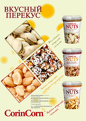 New CorinCorn NUTZ Product Line!