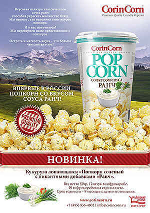"NEW! ""Popcorn with flavors of ranch sauce"""